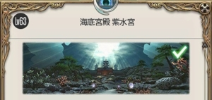 FF14 海底神殿 紫水宮 ボスギミック
