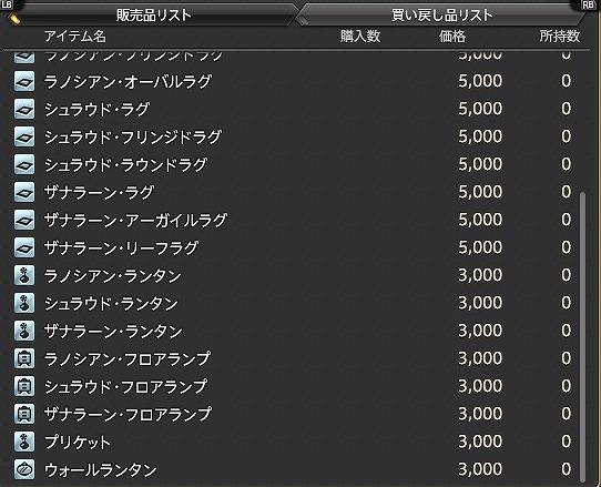 ffxiv_20170223_011726.jpg