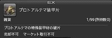 ffxiv_20170228_175409.jpg