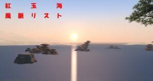 FF14 4.0 紅蓮のリベレーターエリア 紅玉海 風脈座標 まとめ