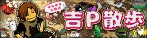 FF14 吉P散歩放送スクリーンショット&ポリり情報(遅!)