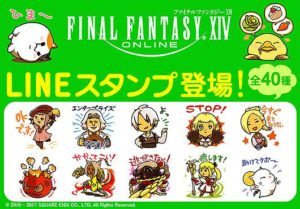 FF14 ファイナルファンタジーXIV公式オリジナルLINEスタンプついに発売!!