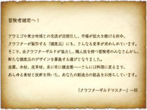 FF14 調度品デザインコンテスト本日8月1日から!