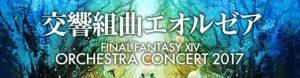 FF14 交響組曲エオルゼア直前生放送!コンサートの心得など吉Pと祖堅氏が説明してくれる!