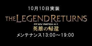 パッチ4.1実装メンテナンス10月10日13時~19時、ログイン戦争開始19時ジャスト!!