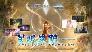 以前行われたコラボイベント「星唄異聞」が11月10日より再演!