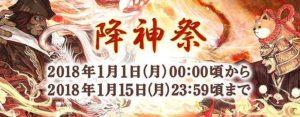 「降神祭」今年も新年と共に開催!1月1日0時より(FF14)