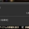 Lv70★3秘伝書第6巻中間素材制作マクロ・工数2365【FF14】