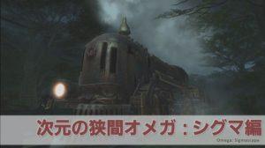 パッチ4.2次元の狭間オメガシグマ編ノーマル攻略ヒント【FF14】