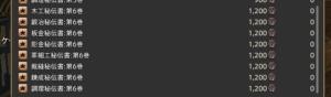 パッチ4.2クラフター秘伝書第6巻入手方法【FF14】