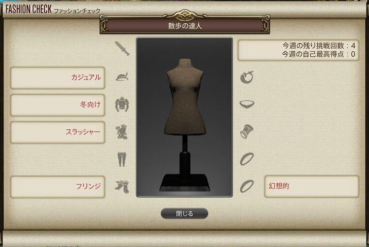 ファッションチェック「散歩の達人」金評価装備・100点装備染色追加【FF14】
