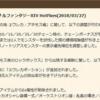 4.25HotFixesパッチ内容が公開!禁断の地 エウレカ:アネモス編・経験値調整や報酬調