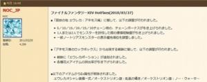4.25HotFixesパッチ内容が公開!禁断の地 エウレカ:アネモス編・経験値調整や報酬調整が実施【FF14】