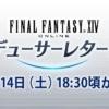 第43回PLLin松山FATE「パッチ4.3実装コンテンツ特集Part1」4月14日18:30~【FF14】