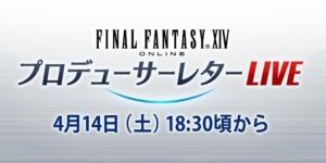 松山FATE会場から放送・第43回PLL注目ポイント!!【FF14】