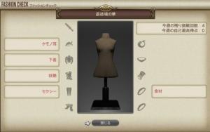 ファッションチェック3月6日発表のテーマは?「遊技場の華」【FF14】