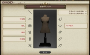 ファッションチェック3月20日発表のテーマは?「魅惑のダンサー」【FF14】