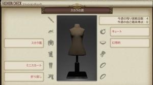 ファッションチェック「スカラの民」金評価装備・100点評価装備【FF14】