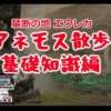 Loki Yamatoさん制作【FF14】禁断の地エウレカ【アネモス編の歩き方】動画が公開!