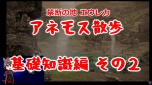 Loki Yamatoさん制作「【FF14】禁断の地エウレカ【アネモス編の歩き方】その2」動画が公開