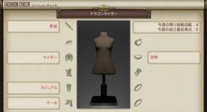 ファッションチェック「ドラゴンライダー」金評価装備・100点評価装備【FF14】
