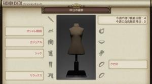 ファッションチェック「休日の画家」金評価装備・100点装備【FF14】