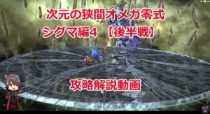 「【FF14】 次元の狭間オメガ零式 シグマ編4【後半戦】」Loki Yamatoさん制作最新動画公開【FF14】