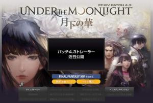 パッチ4.3特設サイト公開・新ID全職装備画像【FF14】