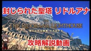 「【FF14】封じられた聖塔 リドルアナ 攻略解説動画【リターン・トゥ・イヴァリース】」Loki Yamatoさん制作最新動画が公開【FF14】
