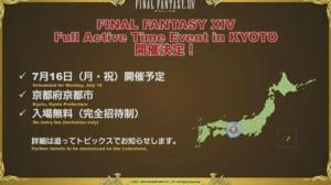 7月16日に行われる「FINAL FANTASY XIV: Full Active Time Event in KYOTO」のタイムスケジュールなどの詳細が公開【FF14】