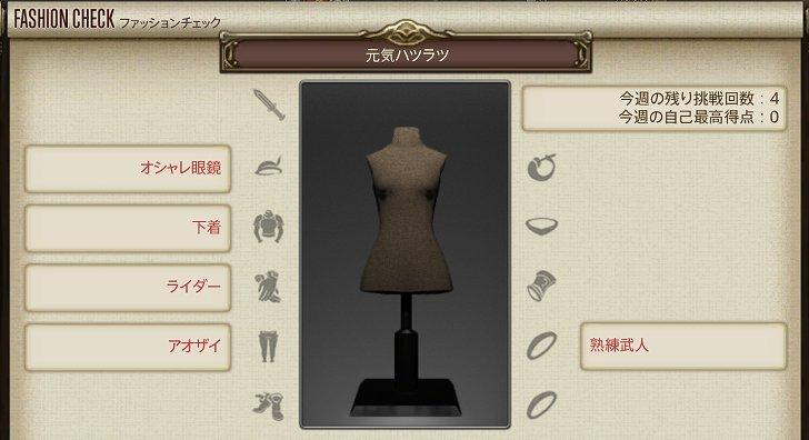 ファッションチェック5月1日発表のテーマは?「元気ハツラツ」【FF14】
