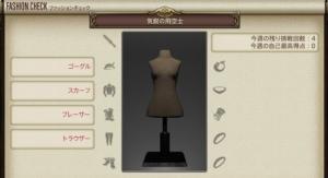 ファッションチェック「気鋭の飛空士」金評価装備・100点評価装備【FF14】
