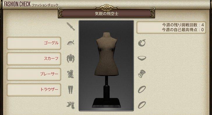 ファッションチェック5月15日発...