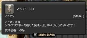 パッチ4.3新ミニオン入手方法【FF14】