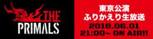 「「THE PRIMALS」Zeppツアー 東京公演ふりかえり生放送」が6月1日に放送決定!【FF14】