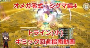 「FF14 シグマ編 零式4トライン(小)回避指南動画」Loki Yamatoさん制作最新動画公開【FF14】