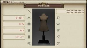 ファッションチェック「伊達者の魔導士」金評価装備・100点評価装備【FF14】