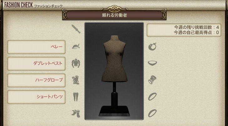 ファッションチェック6月12日発表のテーマは?「頼れる労働者」【FF14】