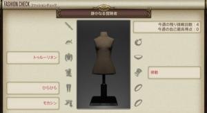 ファッションチェック6月26日発表のテーマは?「静かなる冒険者」【FF14】