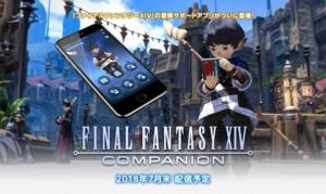 COMPANIONアプリについて吉田Pから公式コメント「早ければ今週中にも」【FF14】