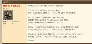アライアンスレイドのロットルール「GREED」について吉田Pからのコメントがフォーラムに!【FF14】