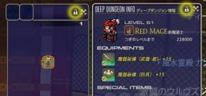 ディープダンジョンUIで便利なロック機能!【FF14】