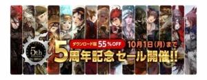 FF14 5周年記念セールが開始!DL版コンプリートパックが55%OFFに!?【FF14】