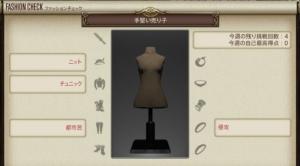 ファッションチェック7月3日発表のテーマは?「手堅い売り子」【FF14】