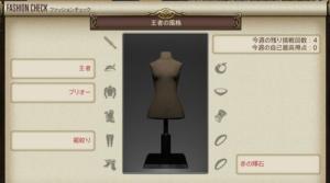 ファッションチェック7月10日発表のテーマは?「王者の風格」【FF14】
