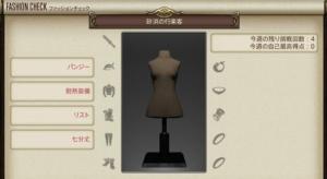 ファッションチェック「砂浜の行楽客」金評価装備・100点評価装備【FF14】