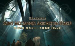 開発ブログが更新「草木汚染 聖モシャーヌ植物園(Hard)」のSSが公開、コロボックルの姿も!【FF14】