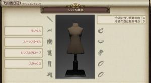 ファッションチェック8月14日発表のテーマは?「シックな執事」【FF14】