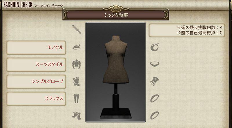 ファッションチェック「シックな執事」金評価装備・100点評価装備【FF14】