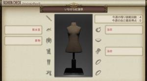 ファッションチェック8月21日発表のテーマは?「いなせな紅蓮祭」【FF14】